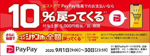 paypay_640a.png